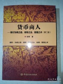 正版图书 货币商人——银行为商之道、领导之法、管理之术张衢 著  库存新书
