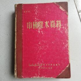 """<气资002>  中国降水资料(录1841-1950年间降水量纪录1181站,降水日纪录1022站,包括前""""中央研究院气象研究所1935年《中国之雨量》资料)"""