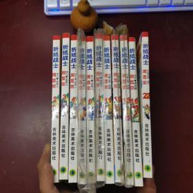 折纸战士(11册合售2~7 11~13 16 22)