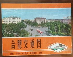 文革期间地图:《合肥交通图》 1974年10 月