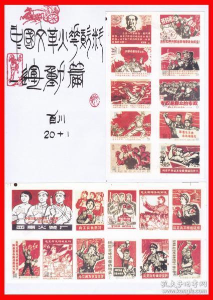 中国文革火花资料●运动篇火花册页贴片贴标百川20+1