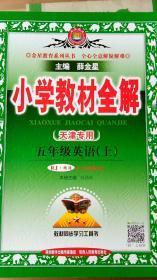 小学教材全解 五年级英语上册 人教-精通版 2020秋季 天津专用