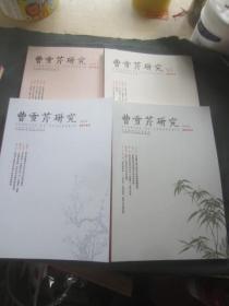 曹雪芹研究(2014年第1-4辑)含创刊号