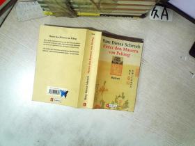 HANS DIETER SCHREEB HINTER DEN MAUERN VON PEKING   汉斯·迪特在北京的城墙后面写道 32开   02