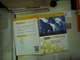 """""""实用型""""国际贸易课程教材:外贸跟单实务..."""