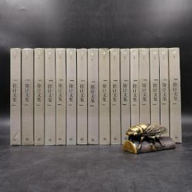 绝版| 徐訏文集(全16册,软精装)