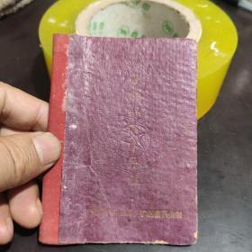 1964年《劳动保险卡片证》一本  萍乡矿区巨源煤矿工会委员会