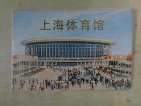 明信片:上海体育馆【10张全】