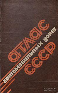 【精装俄文原版】《苏联公路地图集 》苏联解体前最后一版 Атлас автомобильных дорог СССР 彩色地图,32开