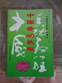 陕西科学技术出版社