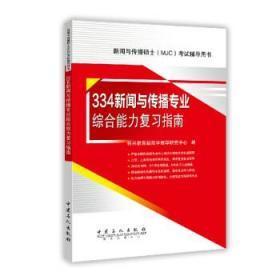【正版新书】9787511435903334新闻与传播专业综合能力复习指南科