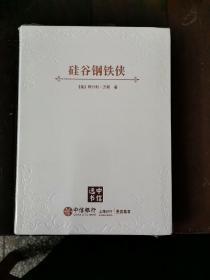 硅谷钢铁侠 【小16开,软精装】,全新未开封