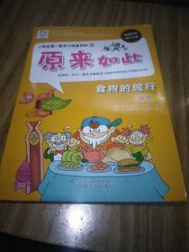 小学生第一套学习漫画百科⑨——原来如此 食物的旅行