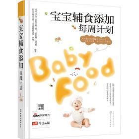正版 辅食每周吃什么 宝宝辅食添加每周计划共两册婴幼儿辅食书宝宝营养食谱辅饮食 宝宝食谱健康搭配儿童辅食图书育儿百科书