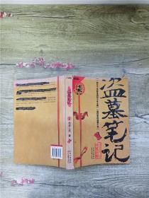 盗墓笔记柒 邛 笼石影 第二季