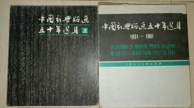 版画家莫测钤印藏《中国新兴版画五十年选集》(上下册,原函盒)