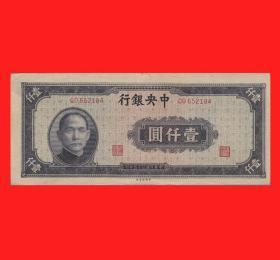 【0382】AF95·CD652184【钱币-中央银行-法币·壹仟圆·民国34年/1945年·中央印制厂印制·75×178 mm·孙中山像/面额·田福琎.李骏耀签名版】