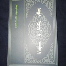 成吉思汗祭典     蒙文