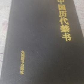 中国历代禁书