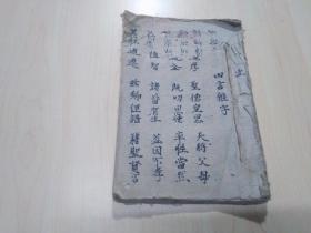 《四言杂字》(手抄本)