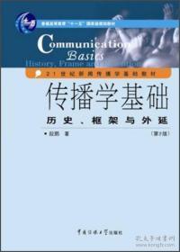 """传播学基础:历史、框架与外延(第2版)/普通高等教育""""十一五""""国家级规划教材"""