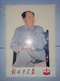 1969年第1期解放军画报(新出版)
