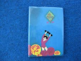 64开100页空白塑料日记,80年天津制本厂 ,芭比娃娃插页