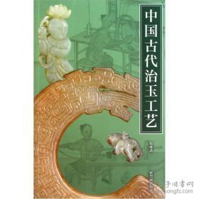 中国古代治玉工艺