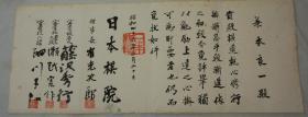 1971年日本棋院围棋勉状(亲笔题签)