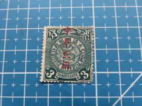 民普5加盖楷体中华民国蟠龙邮票叁分-加盖上移位(360)