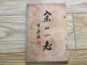 民国二十六年 佘山小志 一册全