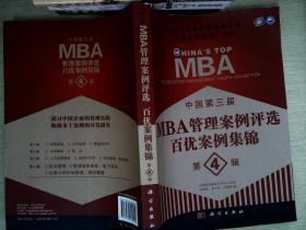中国第三届MBA管理案例评选:百优案例集锦(第4辑)