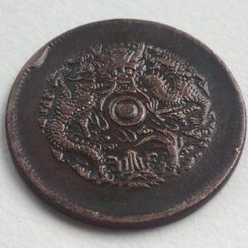 浙江省造光绪元宝当十机制铜元 钱币收藏