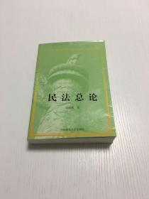 民法总论 二十世纪中华法学文丛16