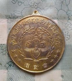 2000年左右石家庄陆军指挥学院运动会金银铜奖牌一套