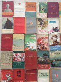 下乡收货36本少见的六七十年代各种革命党史题材的书籍,全部少见,保老保真,题材特殊,懂得询价
