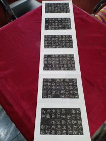 【唐代】王良墓志铭拓片册页《李琛书》 原石原拓 字迹清晰 内容完整 拓工精湛 书法精美 精装