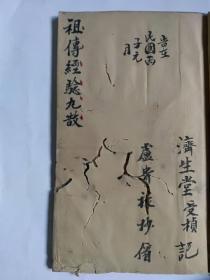 中医手抄本,祖传丸散,全一册