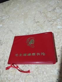 毛主席语录卡片,笔记本,库存绝品,品相一流,尺寸如图,有两页林彪题字,无字无章,篇篇都有毛主席头像,喜欢收藏笔记本的朋友可不要错过唷。保真售出不退,看清楚下单。