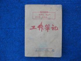 文革工作笔记,最高指示封面,最高指示插页,太原印刷厂