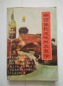 中国传统风味肉品制作