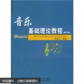 音乐基础理论教程(修订版)