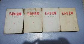 毛泽东选集第五卷 4册合售