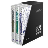 大话计算机——计算机系统底层架构原理极限剖析(第1卷)