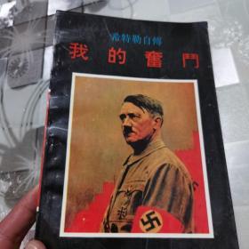 希特勒自传 《我的奋斗》