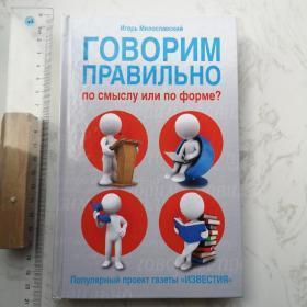 говорим правильно  俄文俄语俄罗斯  精装原版