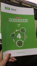 平行线 四年级 数学思维训练经典题组 4年级 数学(人教版) 第2册