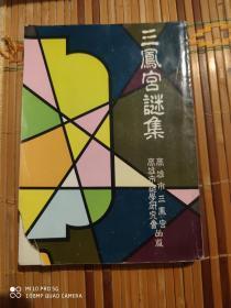 三凤宫谜集