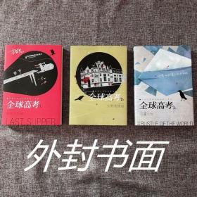 [现货][亲笔签名版]爱哟木苏里 全球高考繁体小说周边+番外准考证