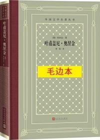 《叶甫盖尼·奥涅金》外国文学名著丛书(新版网格本)毛边本